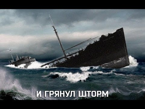 Кадры из фильма И грянул шторм