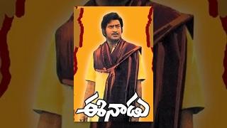 Eenadu Telugu Full Length Movie || ఈనాడు సినిమా || Krishna, Jamuna , Radhika