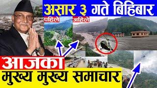 TODAY NEWS ? आज ३ गतेका मुख्य समाचार Nepali Samachar । Today Nepali News | 17 June 2021