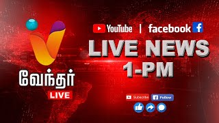 Vendhar News Tamil News 01:00 PM | (04/04/2020)