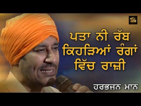 Pata Nahi Rabb Kehdeyan Ranga ch Raazi Harbhajan Mann Song 1