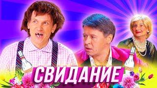Свидание — Уральские Пельмени | Любимое — Орск
