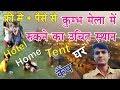 Stopping Place in Kumbh Mela Prayagraj II Kumbh Mela Me Rukane ki Jagah