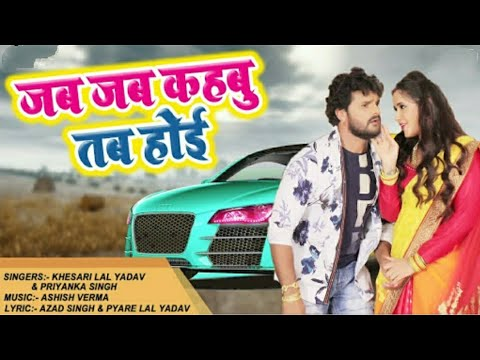 Khesari Lal Yadav Ka New Bhojpuri Hit Song 2018 - Love Kala Sab Hoi (Khesari Lal  And Kalpana Singh