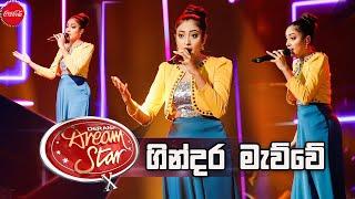Sadali Sadunika | Gindara Mawwe ( ගින්දර මැව්වේ  ) | Dream Star Season 10 Thumbnail
