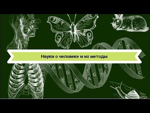 Биология 8 класс $1 Науки о человеке и их методы