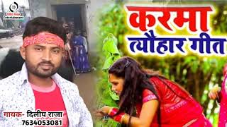 #करमा त्यौंहार गीत 2020// करमा #पूजा song Dilip Raja #Paswan