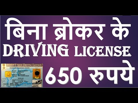 {HINDI} how to make driving license online in india    madhya pradesh    all state of india    MP ✔