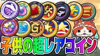 【妖怪ウォッチぷにぷに】SSS確定コインとかの超レアコイン使ってみた! Yo-kai Watch