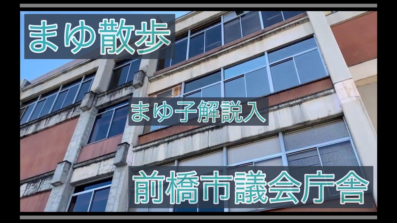 前橋市議会庁舎を撮影しました(解説入り)