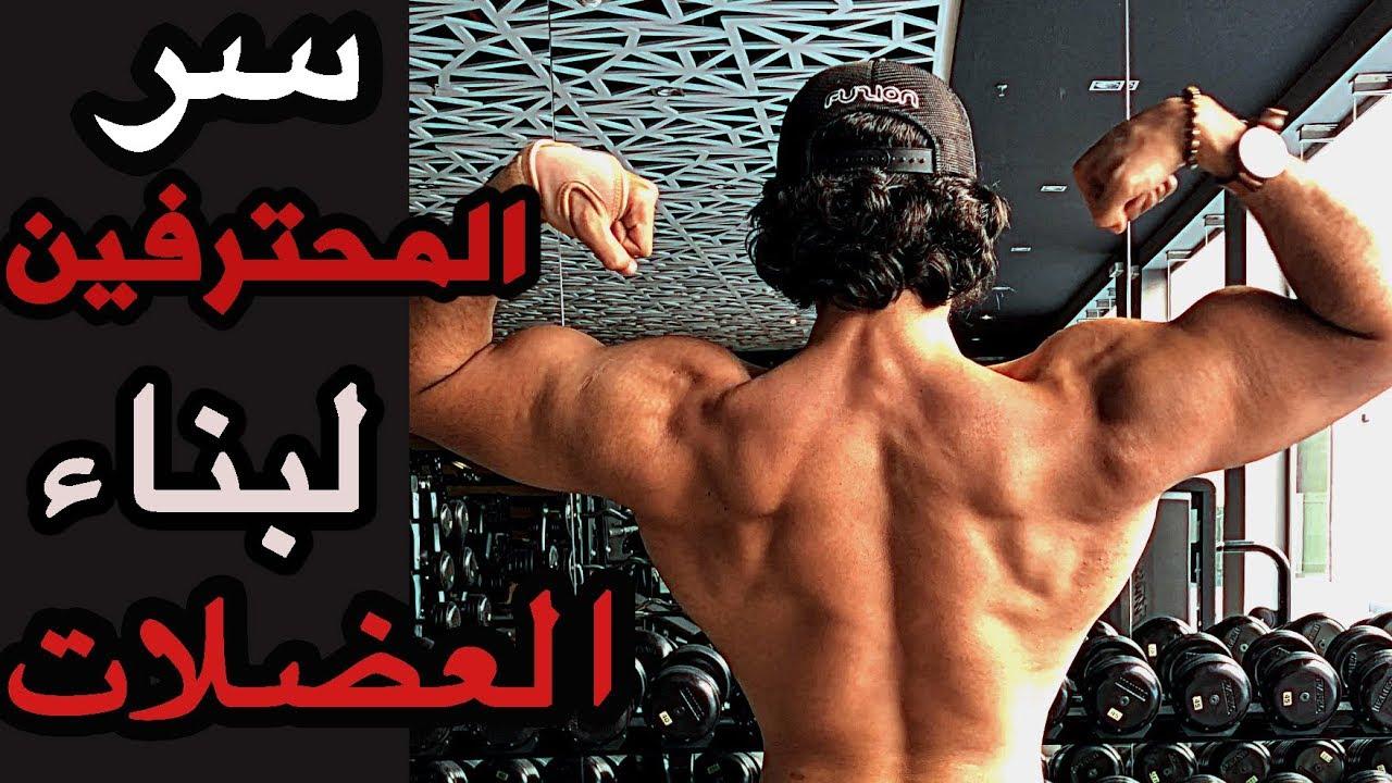 سر المحترفين في بناء العضلات بطريقة أسرع...