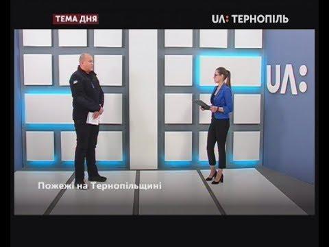 UA: Тернопіль: Тема дня  - Пожежі на Тернопільщині