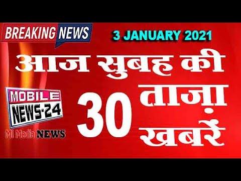 Aaj Ki Taza Khabar | Top Headlines | 3 January 2021 | Breaking News | Morning News | Mobile News 24.