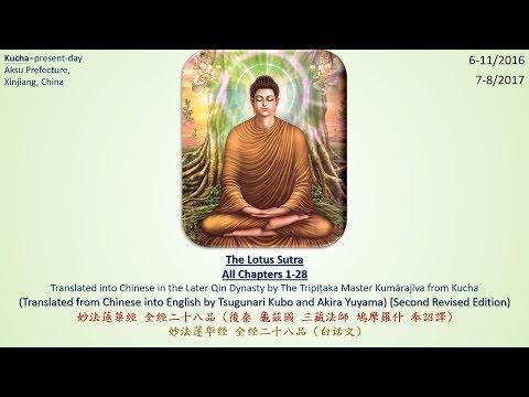Lotus Sutra: All 28 Chapters [English Saddharma Pundarika Sutras Audiobook Part 2b of 3] (1080P)