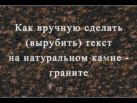 Как сделать (вырубить) текст на натуральном камне (граните) вручную.