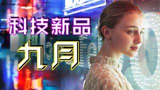 28款必睇科技新品📱📱📸Ep.15   9月2019