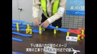 プラレールで京急蒲田駅付近連続立体交差化工事を再現 thumbnail