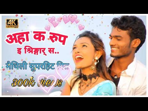 AAHAN KE ROOP /New Maithili Song / Official Video ft. Saroj Aryan /lazina by Anju /sannu