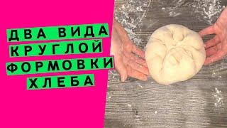 Круглая формовка хлеба два метода на выбор Способы формовки Серия 2