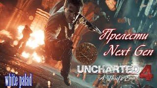 Uncharted 4 A Thief's End  Хиты Next Gena мини фильм серия 4