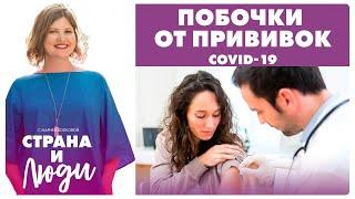 Побочные реакции от прививок | Covid-19