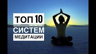 ТОП 10 ОБЗОР популярных онлайн техник на саморазвитие система медитации или духовная практика