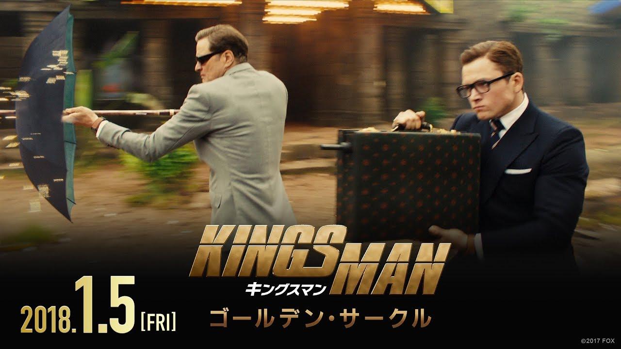 「キングスマン: ゴールデン・サークル」の画像検索結果
