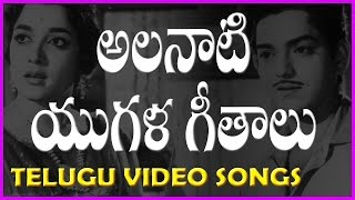 Telugu Classical Songs - PB Srinivas - P Suseela - S Janaki - Rose Telugu Movies