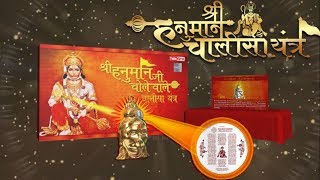 Original Hanuman Chalisa Yantra Free MP3 Song Download 320 Kbps