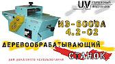 Деревообрабатывающий станок Могилев ИЭ 6009 А 4.2 - YouTube