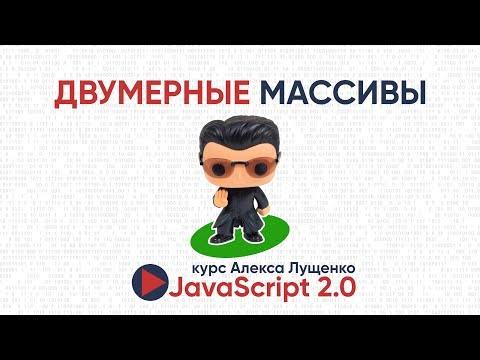 JavaScript V. 2.0 Двумерные массивы