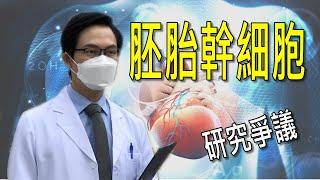 Publication Date: 2020-04-29 | Video Title: 鐘聲慈善社胡陳金枝中學:通識教育:胚胎幹細胞研究爭議