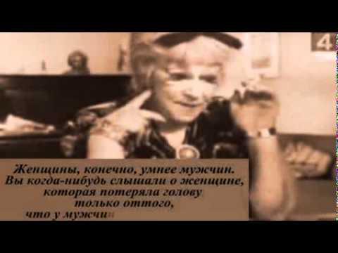 Афоризмы Фаины Раневской