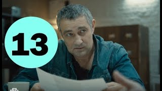 Балабол 2 сезон 13 серия - анонс и дата выхода