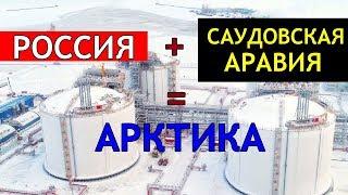 Россия + Саудовская Аравия = Арктика!! Вопрос 5 млрд  долларов???
