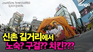 신촌 길거리에서 노숙에 구걸에 치킨??? | camping everywhere 죠지x호치키스 Ep 02