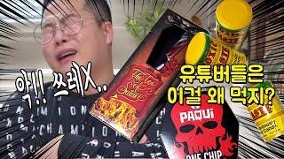 유튜버들은 이걸 왜 먹을까? 폐기물사탕 원칩챌린지 악마…