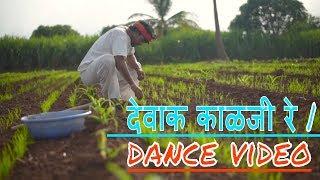 देवाक काळजी रे | Dewak Kalaji Re | dance | Redu Marathi Movie theme n choreo by karan gaikwad