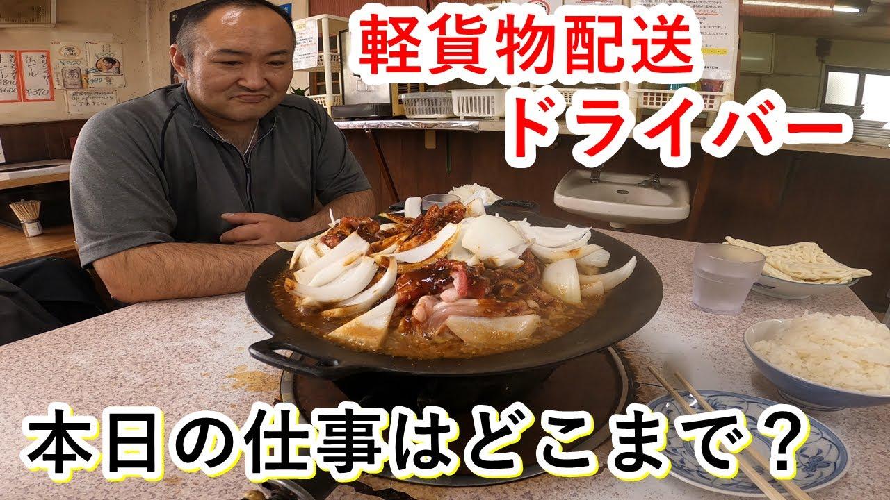 【軽貨物ドライバー】本日は往復便。伊賀食堂でホルモン焼き。
