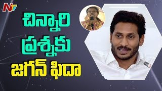 CM YS Jagan Shed Tears About School Girland#39;s Question | NTV