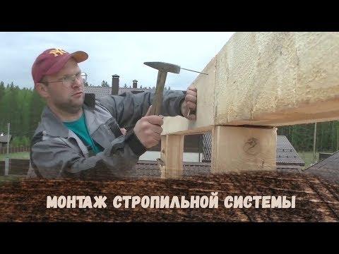 Монтаж стропильной системы для  Дома из бруса в Екатеринбурге