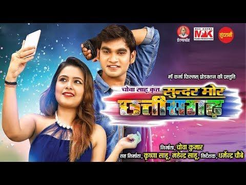 Sundar Mor Chhattisgarh - सुन्दर मोर छत्तीसगढ़ || सुपरहिट छत्तीसगढ़ी फिल्म || Full Movie - 2019