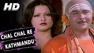 Chal Chal Re Kathmandu | Kishore Kumar | Ram Bharose 1977 Songs | Randhir Kapoor, Rekha