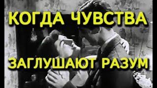 Когда чувства заглушают разум (1957)