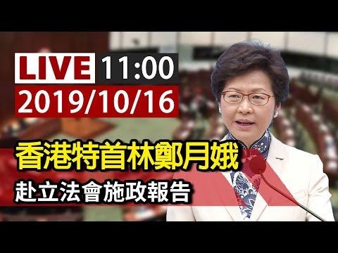 【完整公開】LIVE  香港特首林鄭月娥 赴立法會施政報告
