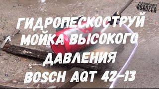 ГИДРОПЕСКОСТРУЙ МОЙКА ВЫСОКОГО ДАВЛЕНИЯ  BOSCH AQT 42-13 Насадка ОБЗОР ТЕСТИРОВАНИЕ ЭКСПЛУАТАЦИЯ