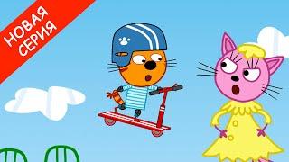 Три Кота | Коржик - Звезда | Серия 145 | Мультфильмы для детей