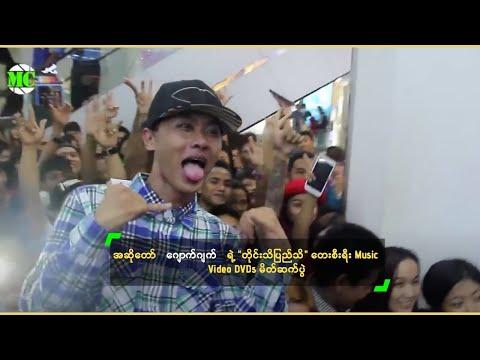 """Jouk Jack's """"Taing Thi Pyi Thi"""" Karaoke DVDs Launch In Yangon"""