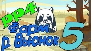 Русская рыбалка 4 ОТЛИЧНЫЙ ФАРМ НОВИЧКУ НА р. Вьюнок