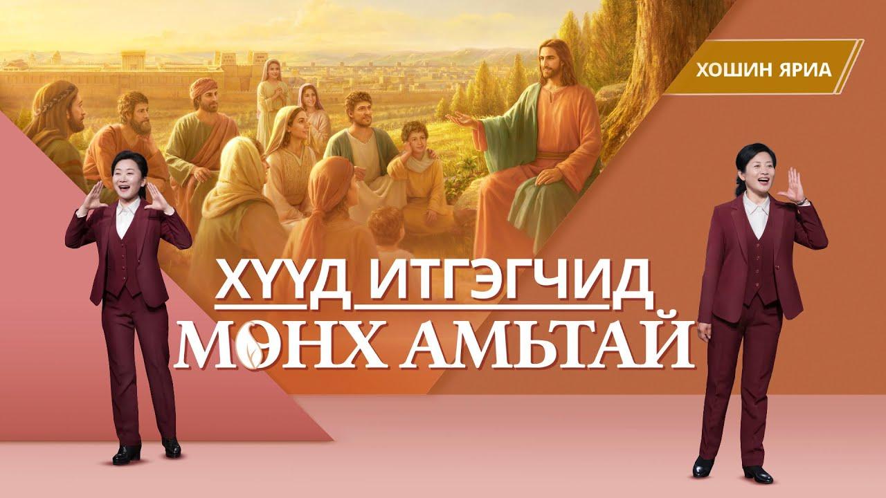 """Христийн шашны хошин яриа""""Хүүд итгэгчид мөнх амьтай""""Эцсийн өдрүүдийн Христ мөнх амийн замыг авчирсан"""